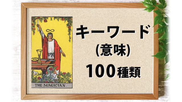 1.魔術師/THE MAGICIAN(マジシャン)のキーワード・意味 100種類 一覧表