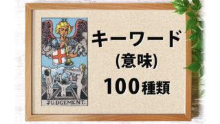 20.審判(ジャッジメント)のキーワード・意味 100種類 一覧表