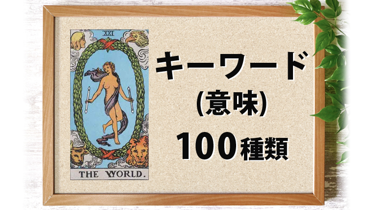 21.世界(ワールド)のキーワード・意味 100種類 一覧表