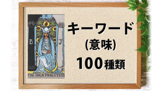 2.女教皇(ハイプリエステス)のキーワード・意味 100種類 一覧表