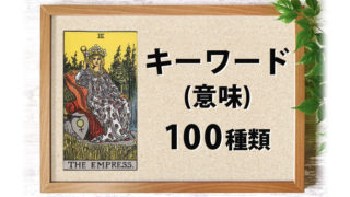 3.女帝(エンプレス)のキーワード・意味 100種類 一覧表