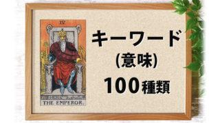 4.皇帝(エンペラー)のキーワード・意味 100種類 一覧表