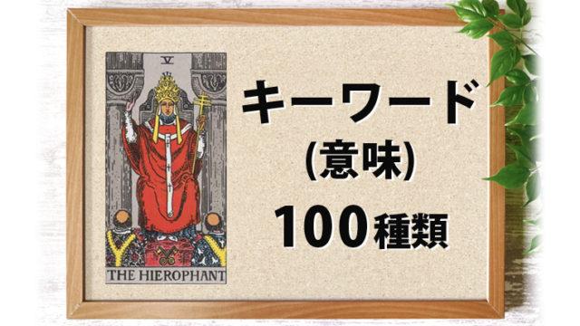 5.法王(ハイエロファント)のキーワード・意味 100種類 一覧表