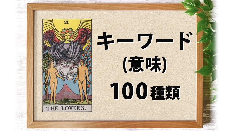 6.恋人(ラバーズ)のキーワード・意味 100種類 一覧表