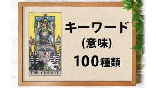 7.戦車(チャリオット)のキーワード・意味 100種類 一覧表