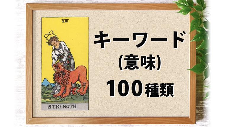 8.力(ストレングス)のキーワード・意味 100種類 一覧表