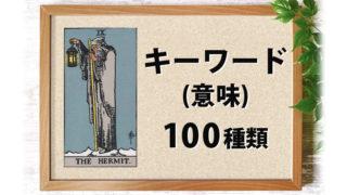 9.隠者(ハーミット)のキーワード・意味 100種類 一覧表