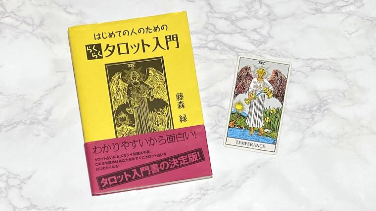 はじめての人のためのらくらくタロット入門【レビュー・感想】