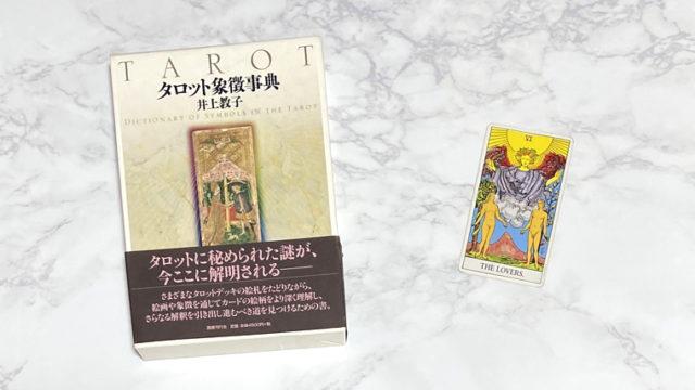 タロット象徴事典【レビュー・感想】