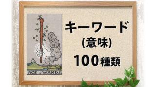 ワンドのエースのキーワード・意味 100種類 一覧表
