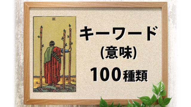 ワンドの3のキーワード・意味 100種類 一覧表