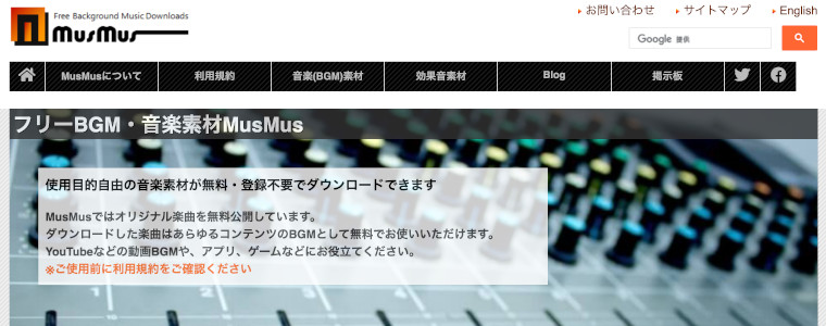 フリーBGM・音楽素材MusMus